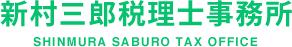 浜松市の新村三郎税理士事務所|相続税、財産評価、所得税の相談など